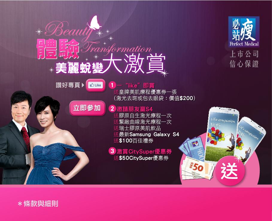 Perfect Medical BeautyTransform App 20130711_BT1