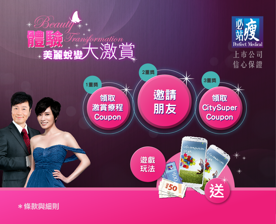 Perfect Medical BeautyTransform App 20130711_BT2