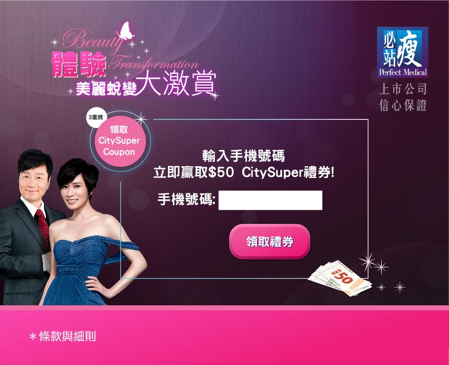 Perfect Medical BeautyTransform App 20130711_BT3