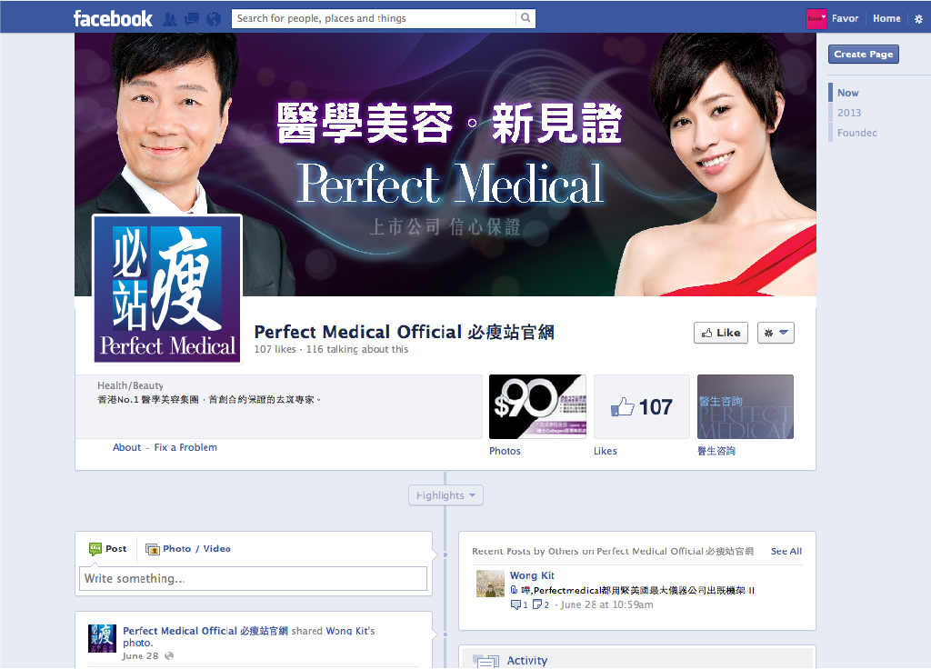 Perfect Medical Cover Page 20130708 -01