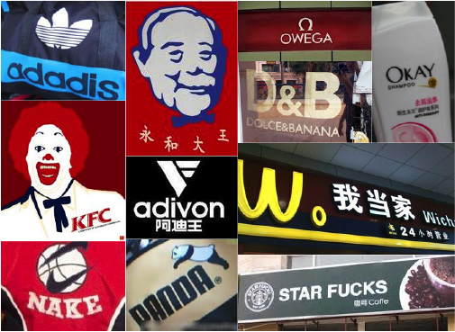 What is a brand - Funny China Brands